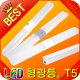 KS 국산 히포 LED형광등/T5/LED조명/일자등/욕실등