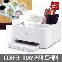 오피스미 에이플럼 커피트레이(커피정리함) 색상선택