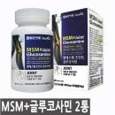 MSM+글루코사민 2통 2개월 초 부모님 영양제