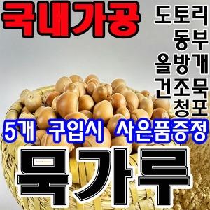 도토리 동부 올방개 청포 묵가루500g/국내100%가공