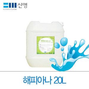 신명 식품첨가물 손소독제 해피아나 20L /소독액