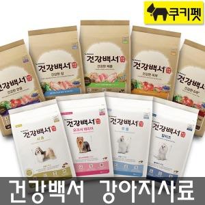 선물13종 건강백서 강아지사료 6kg 2kgX2개/애견사료
