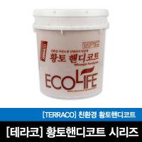 황토핸디코트시리즈/20KG/테라코/황토마감/친환경제품