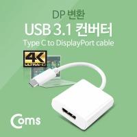 USB3.1컨버터(Type C)-DP변환/HDCP지원/무전원지원