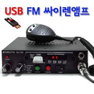 USB FM 경찰차 싸이렌엠프 렉카차 선박 뽁뽁이 앰프