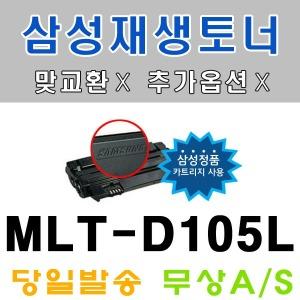 삼성재생토너 mlt-d105l ml-1910k scx-4600k cf-650