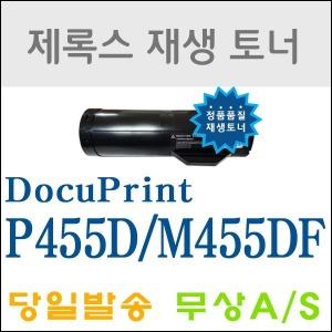 후지제록스 P455 M455DF P455D 재생토너