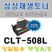 삼성재생토너 CLT-508L CLP-615NDK CLS-6220FXK