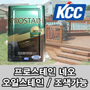 KCC프로스테인 16L/오일 스테인/조색가능