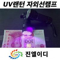 uv랜턴 자외선램프  블랙라이트 uv램프 UV경화 형광