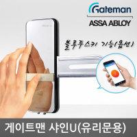 샤인U 카드키4+번호키 강화유리용/방수/디지털도어락
