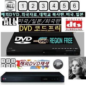 LG/DP542 코드프리DVD region free외국판재생navi4000
