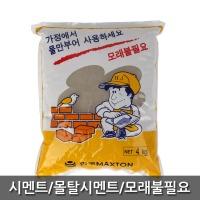 시멘트/몰탈시멘트/미장/보수/조적