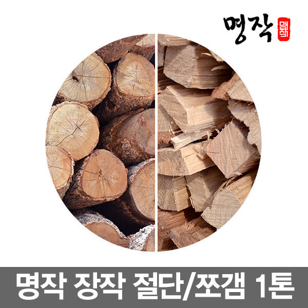 명작 1톤 참나무장작 화목난로 땔감 전국배송