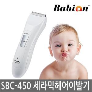 바비온 SBC-450 저소음 이발기 세라믹날 바리깡