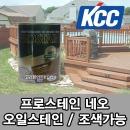 KCC 프로스테인 0.9L/오일스테인/조색가능/방부/발수