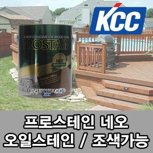 KCC 프로스테인 3.6L/오일스테인/조색가능/방부/발수