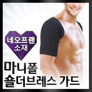 바른자세 마니폴 숄더가드 어깨보호대/넓은어깨