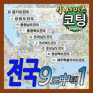 전국 도별지도 총9종中 택1 대한민국 9개도지도 소형