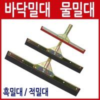 물밀대/바닥물기제거/스퀴지/고무밀대/바닥밀대/밀대