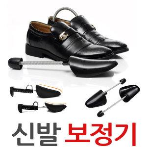 신발보정기/신발보형기/보형기/구두/신발수선/제골기