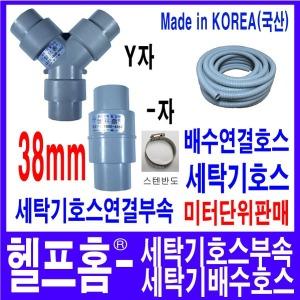 헬프홈 세탁기 배수 호스 38mm Y자 소켓 2대연결