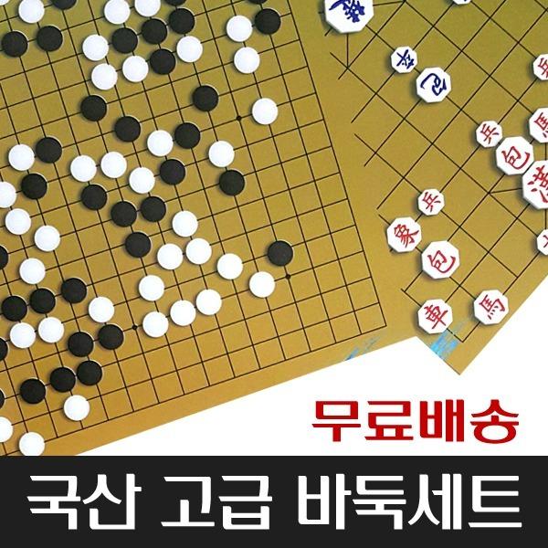 국산 바둑장기세트/바둑판/바둑/장기/장기판/바둑알