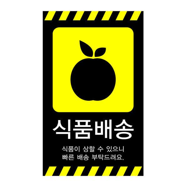 취급주의 스티커 택배스티커 식품배송 100장