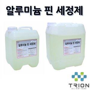 알루미늄핀세정제 10L/에어컨세정제/핀세척제