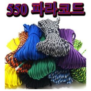 파라코드(낙하산줄) 10M컷팅 판매