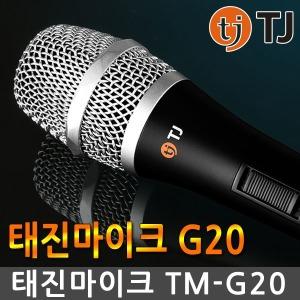 태진마이크 TM-G20 노래방 마이크 태진 TJ 유선마이크