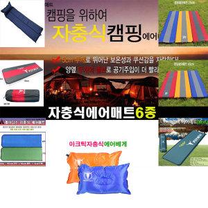 자충식패키뉴에어매트 에어매트 캠핑에어매트-
