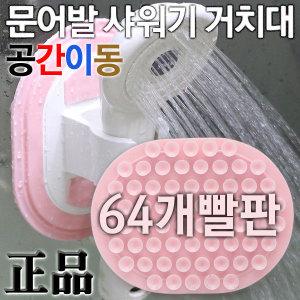 正品 문어발 샤워기 거치대 샤워기걸이 64개빨판 흡착
