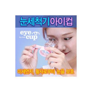 휴대용눈세척기(눈에이물감/미세먼지/장시간운전후)