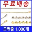 10cm1000개/군번줄/구슬줄/볼체인/메탈체인/목걸이
