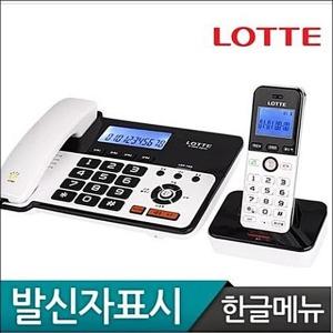 롯데 정품 발신자표시 유무선전화기/LSP-756/스피커폰