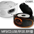 코비 CD플레이어 usb mp3 포터블 CDP 휴대용 라디오 C