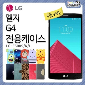 LG-F500 G4케이스/젤리/범퍼/다이어리/가죽/뷰커버