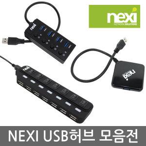넥시 NX-USB353[무전원(USB)] NEXI 모음전 USB허브/USB2.0/USB3.0/무전원/유전원