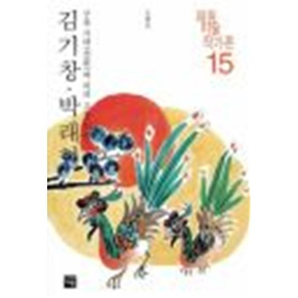 김기창 박래현 (재원미술작가론 15)(물먹은 흔적있음)