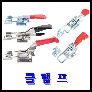 명가철물/클램프/매미고리체결/주걱 클램프