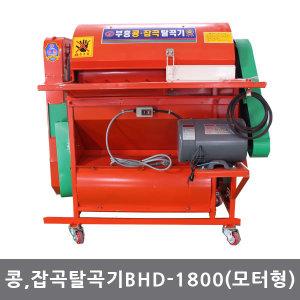 탈곡기/농기계/콩탈곡기/BHD-1800/모터형