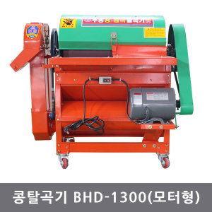 콩탈곡기 BHD-1300/소형/모터형탈곡기/콩전용탈곡기