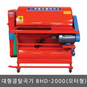 콩/팥/수수/잡곡 탈곡기 대형 BHD-2000/모터형탈곡기