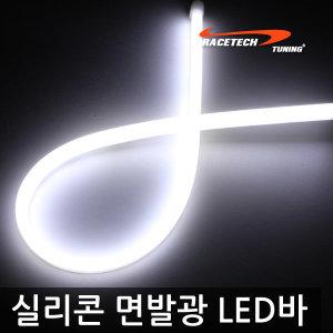 실리콘 면발광 LED바/30cm 60cm 미등 시그널 스마일등