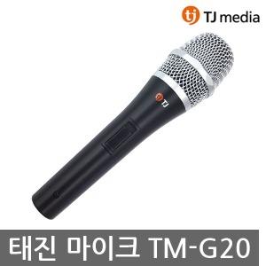 금영 태진 노래방 마이크 TJ미디어 TM-G20 줄 별도