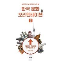 한국 문화 오리엔테이션 2 생활문화 종교문화 세부 줄거리 편  소나무   최준식