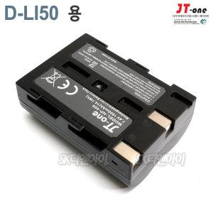 호환배터리 펜탁스 D-LI50 용 JT-one NP400 (K10/K20)