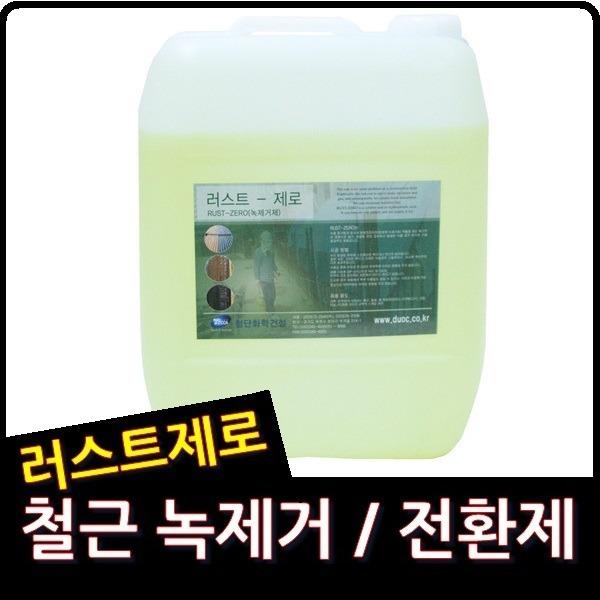러스트제로 18.75L/철근녹제거제/방청작용/녹전환제