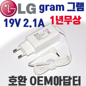 LG 탭북 듀오 10T550-T56BKN 호환아답터/19V2.1A 3.0